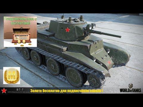 БТ-7 WoT Мастер. Лёгкий танк | СССР | III уровня. Советский лёгкий колёсно-гусеничный танк.