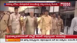 PM Modi Visit Andhra Pradesh To inform CM Chandrababu