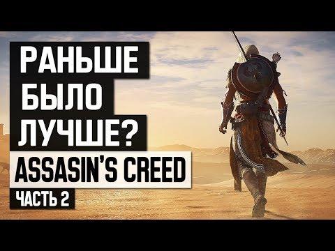 Assassin's Creed: Раньше было лучше? (часть 2)