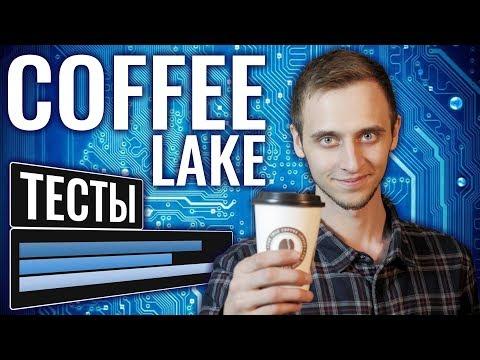 Intel Core i7-8700 и i5-8600k Coffee Lake: ОБЗОР, ТЕСТ, СРАВНЕНИЕ с i7-7700k