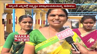 Special Story On Sarpanch Contest In Nizamabad | Mahaa news