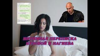 Интимная переписка Ольга Бузова и Дмитрий Нагиев с фото