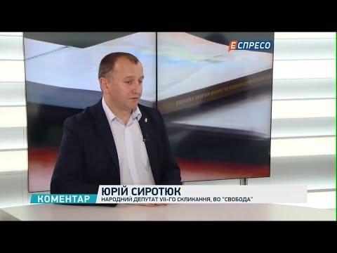 Юрій Сиротюк із коментарем щодо суду у справі Януковича та конфлікту між антикорупційними органами