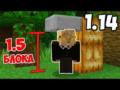 КАК ПРОЙТИ В 1.5 БЛОКА? - СНАПШОТ 19w12a - Minecraft 1.14