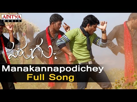 Manakannapodichey Full Song ll Parugu Songs ll Allu Arjun, Sheela
