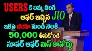 Reliance Jio Will Pay You Up To Rs 50,000 Per Month | Reliance Jio | Jio Latest Offer | TTM