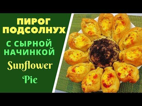 Пирог подсолнух с сырной начинкой - Sunflower Pie With Cheese Stuffing
