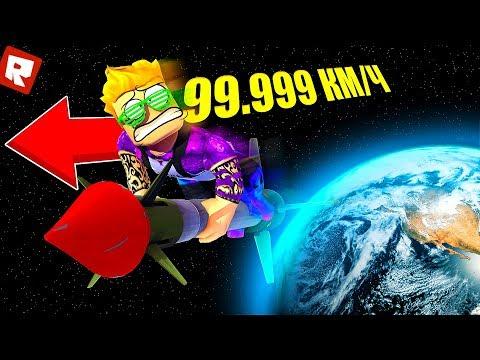 СИМУЛЯТОР РАКЕТЫ И ПОЛЁТ НА 999.999.999 БЛОКОВ! | Roblox