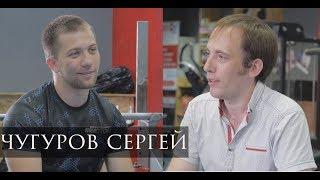 Сергей Чугуров о бизнесе, Михаиле Кокляеве, спорте и близких / С нуля
