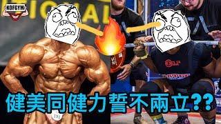漢保talk乜show EP31:健美健力誓不兩立?? 要大隻一定要二揀一??