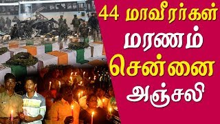 Pulwama attack chennai mourns for the martyrs tamil news live