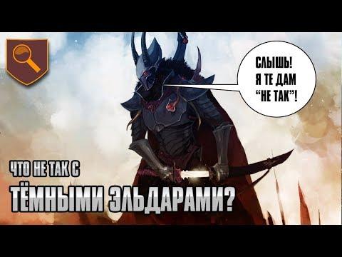 Что не так с Темными эльдарами