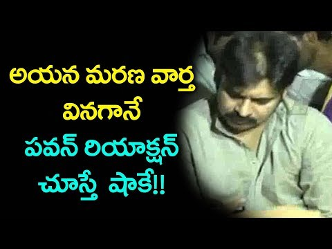 Pawan Kalyan Emotional On Tollywood Producer Father Demise || YOYO Cine Talkies