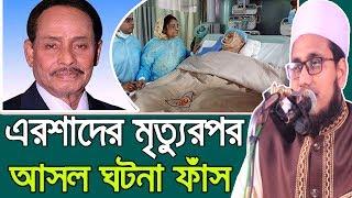 এরশাদের কর্মের ফল কি? জান্নাত না জাহান্নাম Mawlana Abdus Salam Dhaka Hossain Mohammad Ershad Death