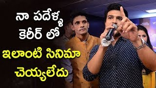 Ram Charan Emotional Speech About Rangasthalam Movie | Ram Charan at Josh Fantasy Season