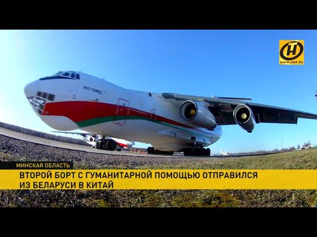 Коронавирус. Последние данные. Беларусь направила в Китай гуманитарный груз