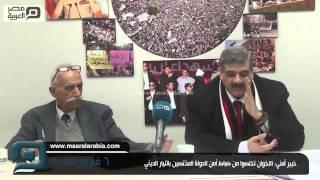 مصر العربية | خبير أمني: الاخوان تخلصوا من ضباط أمن الدولة المختصين بالتيار الديني