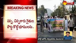 AP Farmers Protest with Rally at Amaravati Against Chandrababu Govt - Watch Exclusive