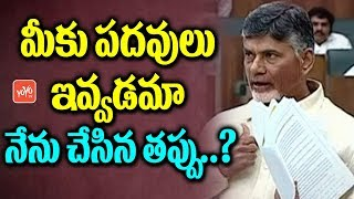 CM Chandrababu Naidu Reacted in AP Assembly on TDP Alliance with BJP | AP News | BJP vs TDP |YOYO TV