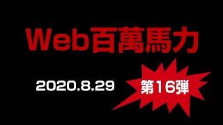 Web百萬馬力Live きくち工務店 MIYAwith凛然 2020 8 29