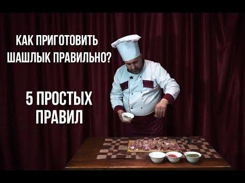 Как приготовить шашлык правильно? Георг Саратов. 5 простых правил!