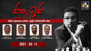 Rathu Ira ll 2021-03-11