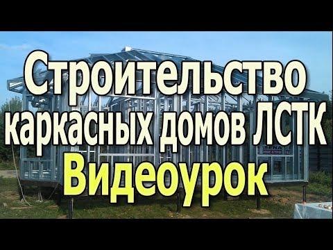 Видеоуроки по строительству дома - видео