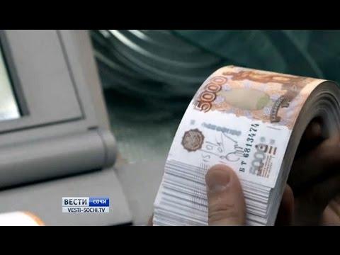 В Сочи мошенницы поменяли более 250 тысяч рублей на «купюры Банка приколов»