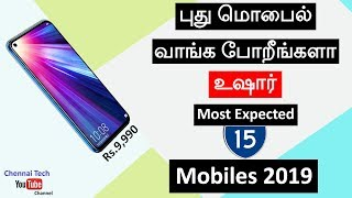 Upcoming Mobile Phones in India 2019 Tamil   Top 15 BEST Smartphones Under ₹20000   Chennai Tech