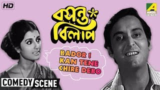 Bador ! Kan Tene Chire Debo | Comedy Scene | Basanta Bilap