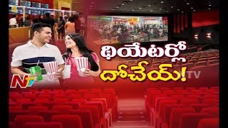 NTV Sting Operation On Hyderabad Multiplex Theatre Over High Cost Insanely Of Food and Beverages