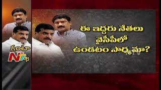 Ganta Srinivas Rao Vs Botsa Satyanarayana | Ganta Srinivas Likely to Join YSRCP | NTV
