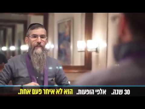 אברהם פריד וישי ריבו בסרטון חמוד
