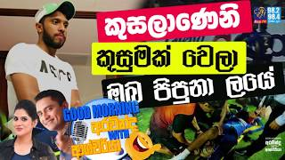 SIYATHA FM MORNING SHOW - 2019 09 04