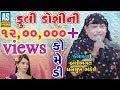 Fuli Doshi Ni Comedy    Ramamandal Comedy 2018    Gujarati New Comedy    Alakhdhani Ramamandal Surat