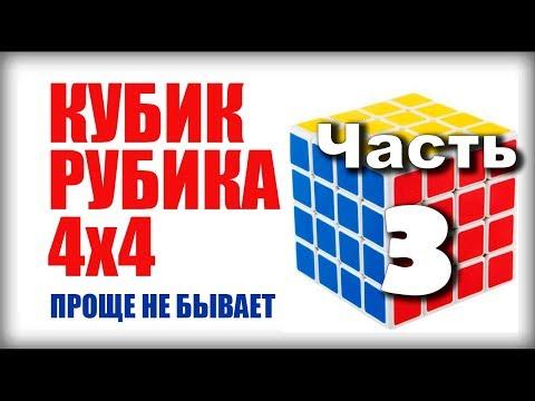 САМЫЙ ПРОСТОЙ СПОСОБ как собрать кубик рубика 4х4 (часть 3)