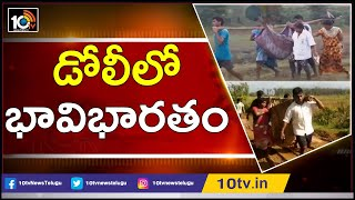 డోలీలో భావిభారతం : Visakha Tribals Crisis | No Roads For Visakha Agency People to Reach Hospital