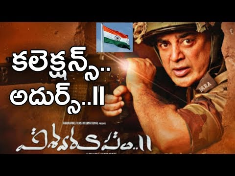 Vishwaroopam 2 Movie Stunning Opening Collections In All over world / Tollywood Latest News / ESRtv