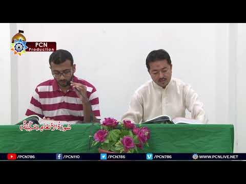 Quran Fehmi - 30 | Surah e Anaam Verse (141 to 165) | 5 August 2018