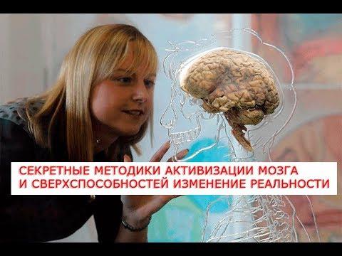 Секретные методики активизации мозга и сверхспособностей изменение реальности