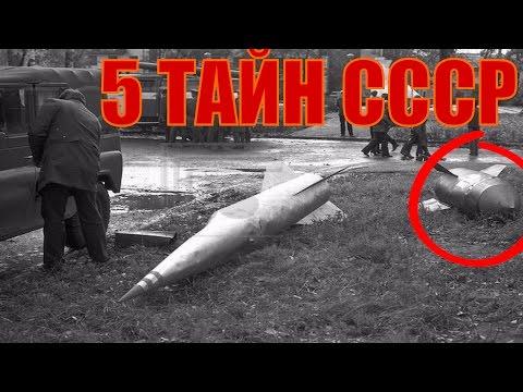5 ТАЙН СССР