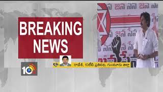 High Court Stay on Janasena Party Office Land Lease Case | Guntur