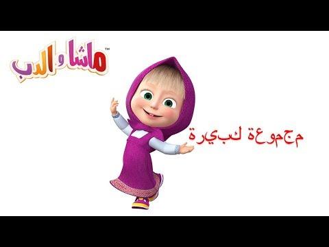 ماشا والدب  - مجموعة كبيرة من أفلام الكرتون 🎬(الجزء 1) 60 دقيقة لجميع الأطفال باللغة العربية