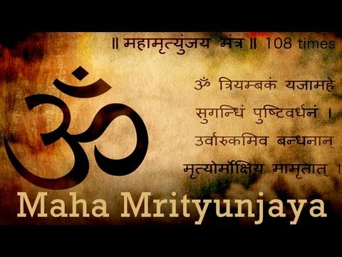 Mahamrityunjaya Mantra | Lord Shiva Maha Mantra Chants