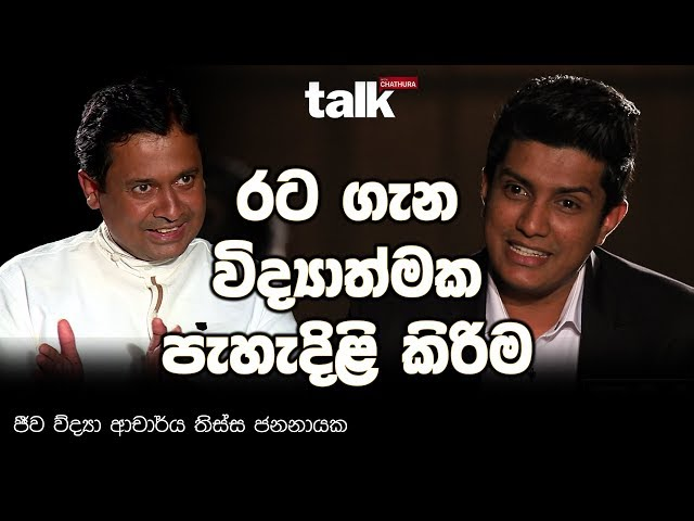 Talk With Chathura - Tissa Jananayake