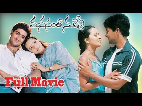 Uday Kiran Birthday Special Movie || Manasantha Nuvve Telugu Full Length Movie || Uday Kiran, Photo Image Pic
