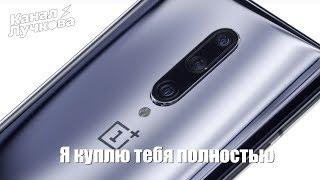 Oneplus 7 Pro — ЛУЧШИЙ В 2019 / У Huawei заберут Android?