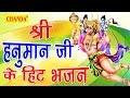 मंगलवार स्पेशल भजन    हनुमान जी  के  चमत्कार की कथा     New Hanuman Ji  Bhajan 2017