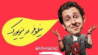 نیلوفر در نیویورک  Max Amini  (Share with your friends :)  Farsi