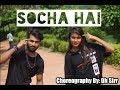 Baadshaho Socha Hai Song Beginner Hip Hop Routine Choreography By Dh Sirr Emraan Hashmi Esha Gupta mp3